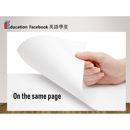 Facebook English_Week 109_10.0519_On the Same Page (Image)